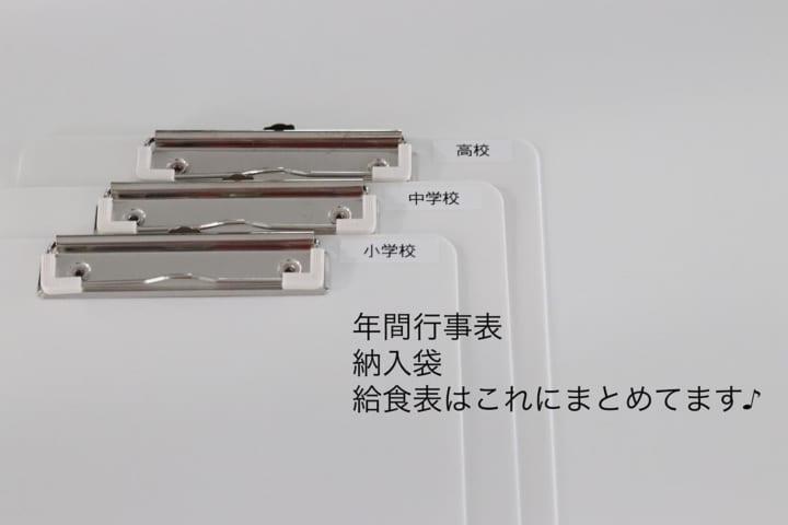 プリント・テスト収納4