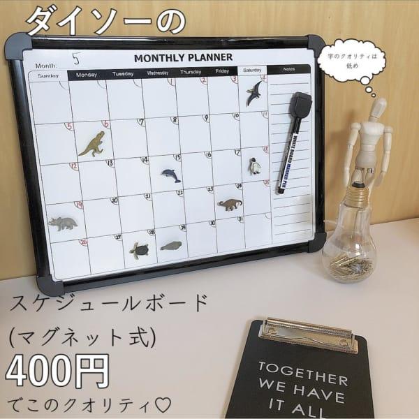 マグネット式スケジュールボード(ダイソー)