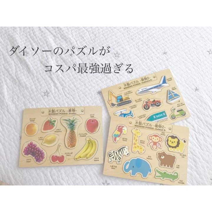 木製パズル【ダイソー】