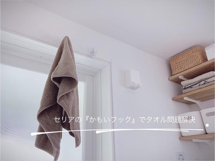 タオル掛けにもいい「かもいフック」【セリア】