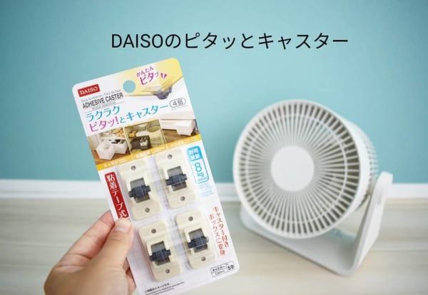ダイソー 便利アイテム6