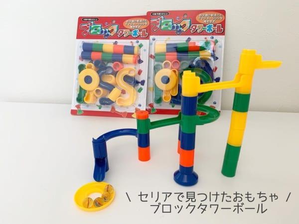 組み立てと動きが楽しいブロックタワーボール【セリア】