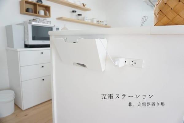 しゅうこんぶさん(@shuconbu)のご自宅 充電ステーション