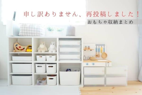 しゅうこんぶさん(@shuconbu)のご自宅 おもちゃ収納