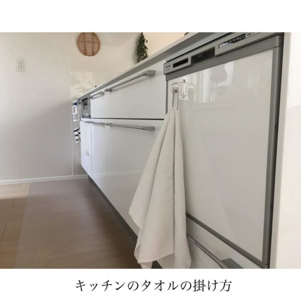キッチンのタオル掛けを工夫
