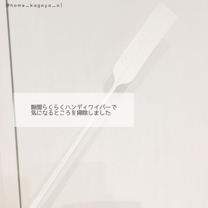 隙間らくらくハンディワイパー【ダイソー】