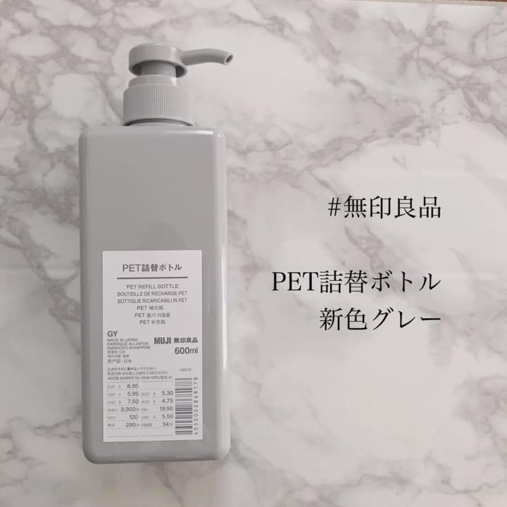 無印良品のPET詰め替えボトルグレー