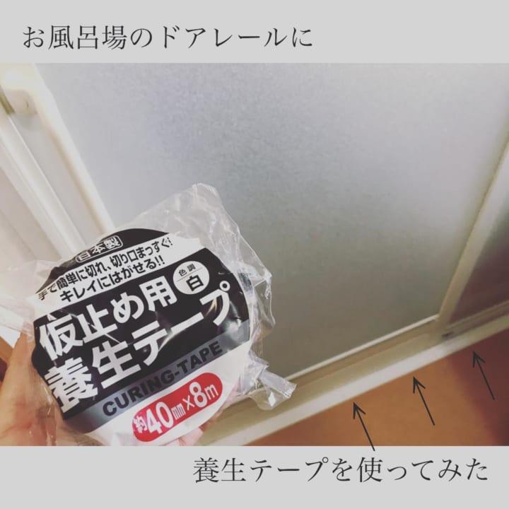ワッツの養生テープ