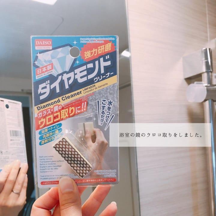 ダイソーのダイヤモンドクリーナー