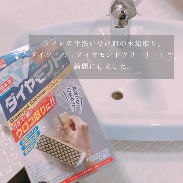 ダイソーのダイヤモンドクリーナー2