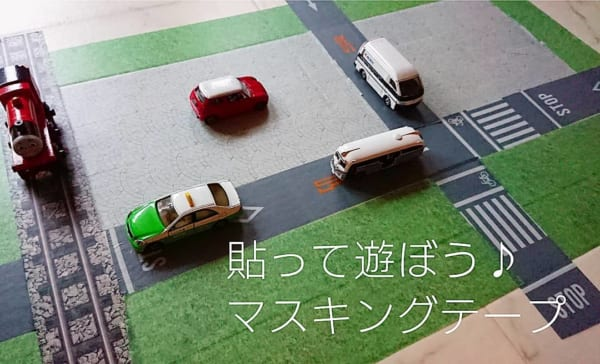 ミニカー遊びに使える道路柄・線路柄マスキングテープ【キャンドゥ】