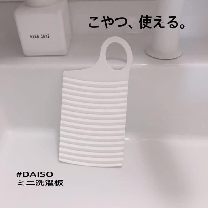 ダイソーのミニ洗濯板