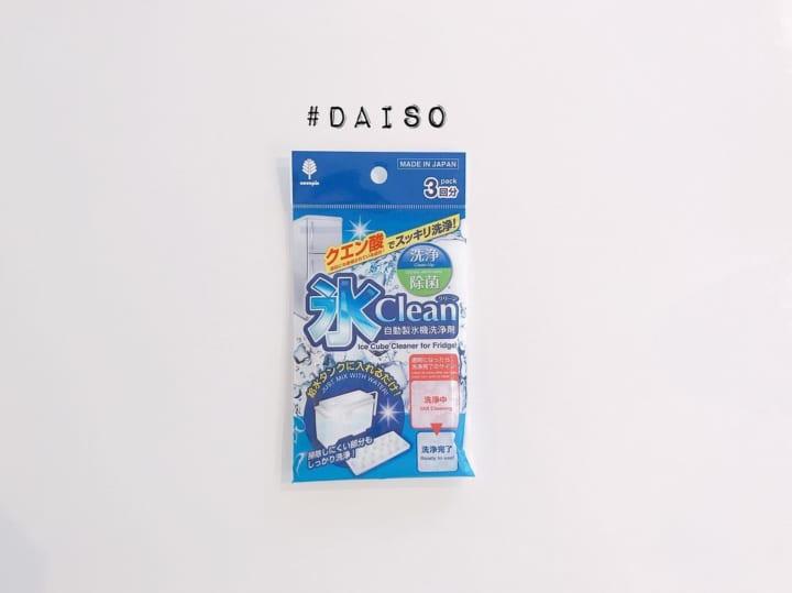 ダイソーの自動製氷機クリーナー
