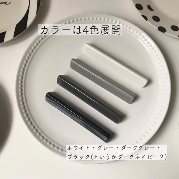 モノトーンカラーのカトラリーレスト【ダイソー】