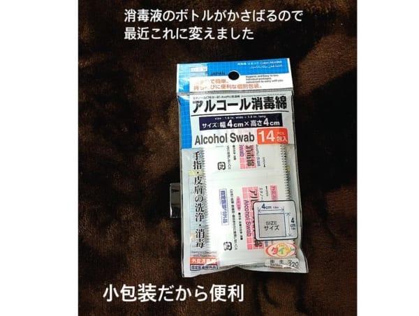 【ダイソー】個包装アルコール消毒綿