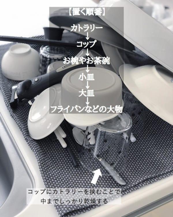 洗い終わったあとの食器の置き方で水切りを早く