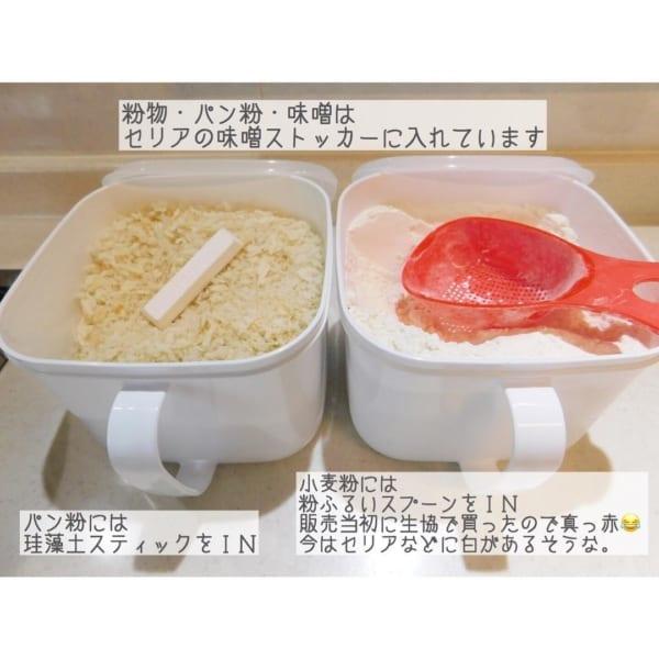 セリア 味噌ストッカー2