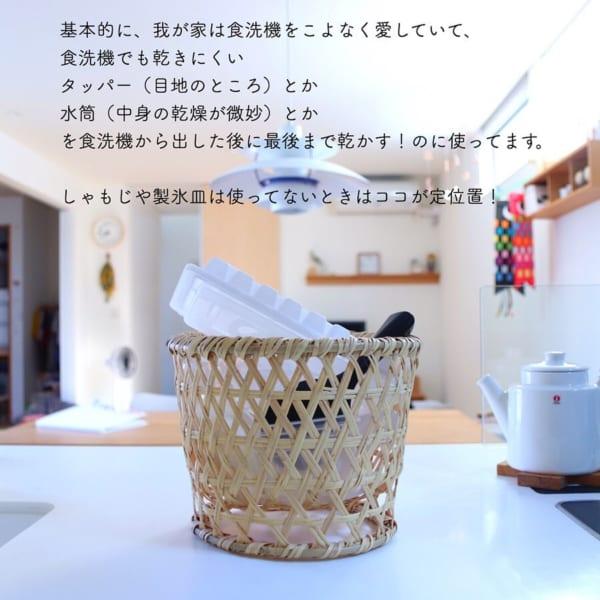 食洗機でも乾ききらないものは椀かごで乾燥