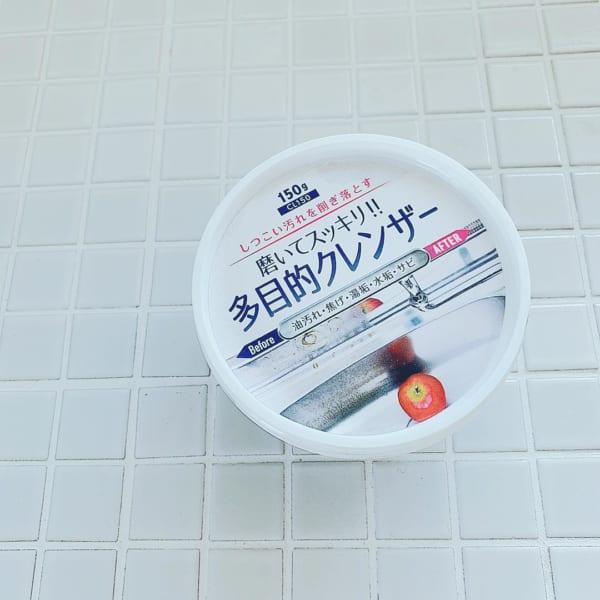 【セリア】磨いてスッキリ!!多目的クレンザー