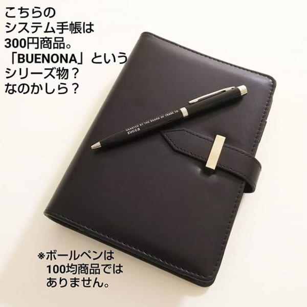 システムリング手帳(ダイソー)