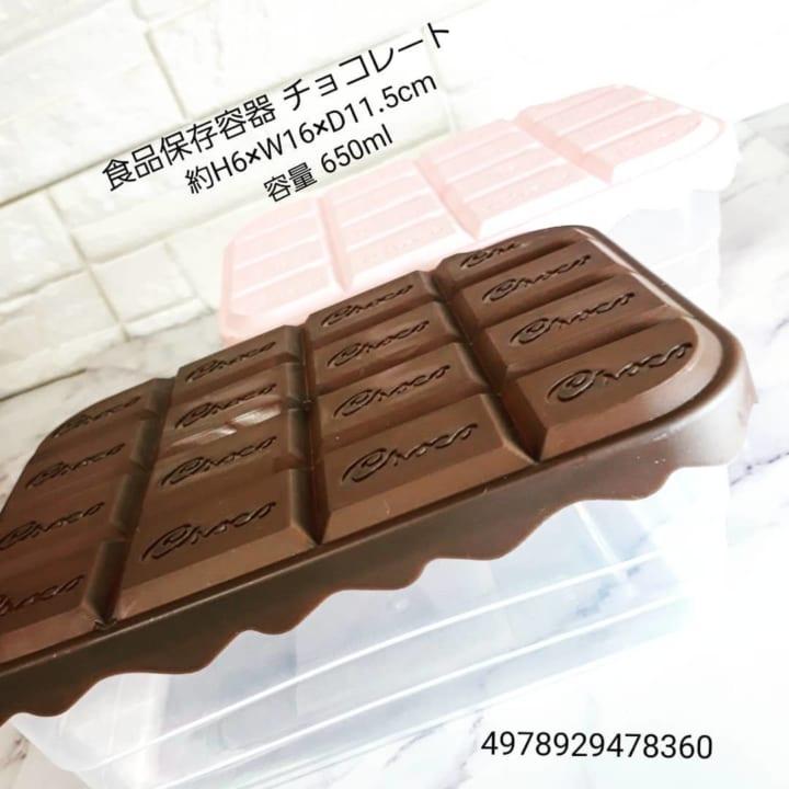 食品保存容器(チョコレート)