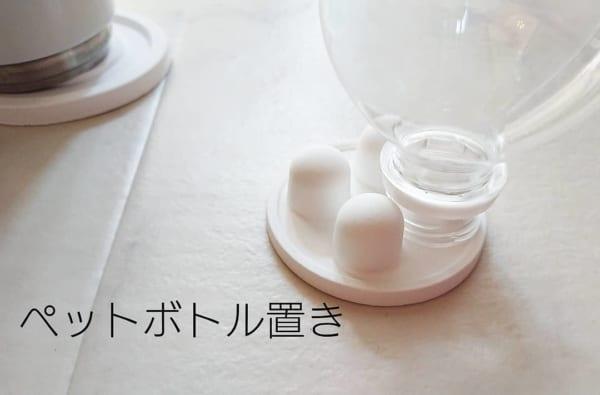 ペットボトルや水筒はキャンドゥの珪藻土ボトル置きを活用2