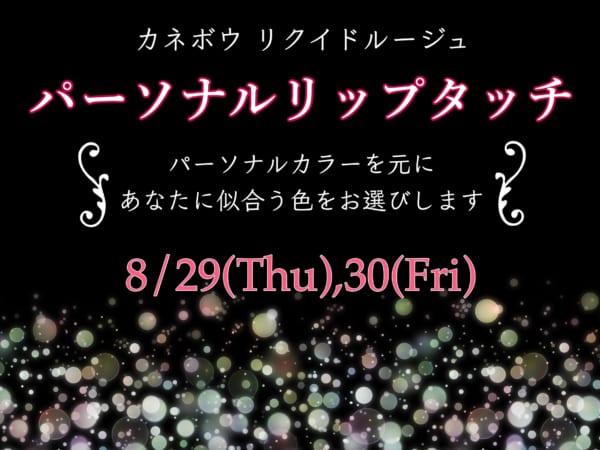 【カネボウ リクイドルージュ】無料タッチアップイベント