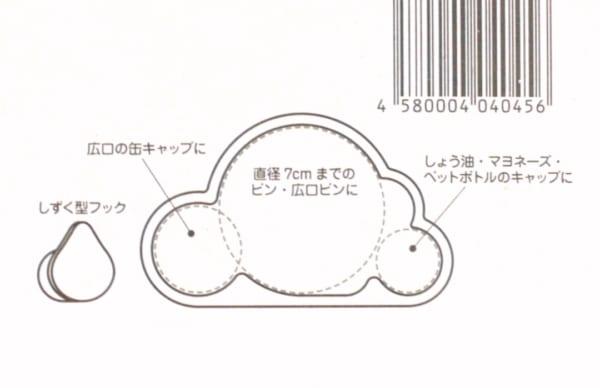 雲形 ボトルオープナー(マグネット付き)2