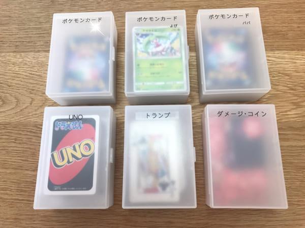 カードゲームの収納には