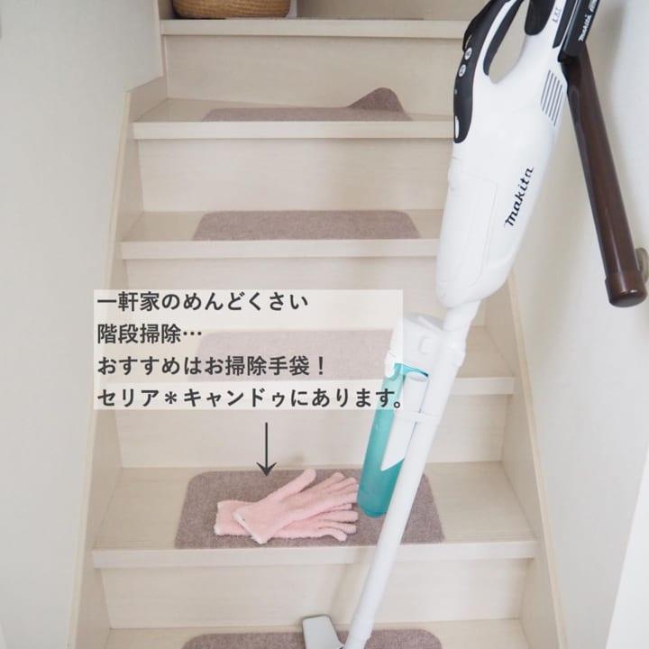 【セリア】お掃除手袋