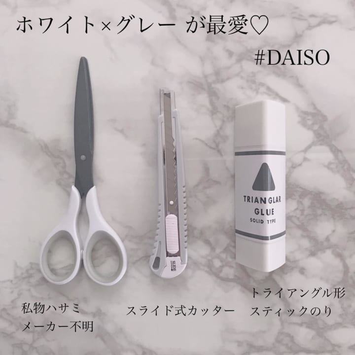 スティックのり・カッター/ダイソー