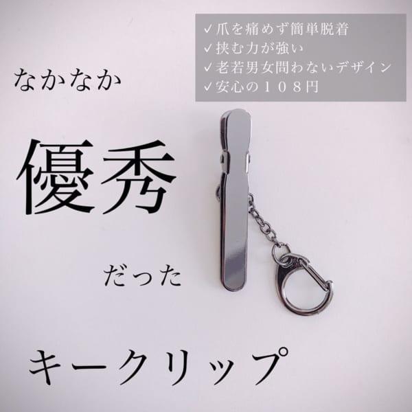 キークリップ【ダイソー】