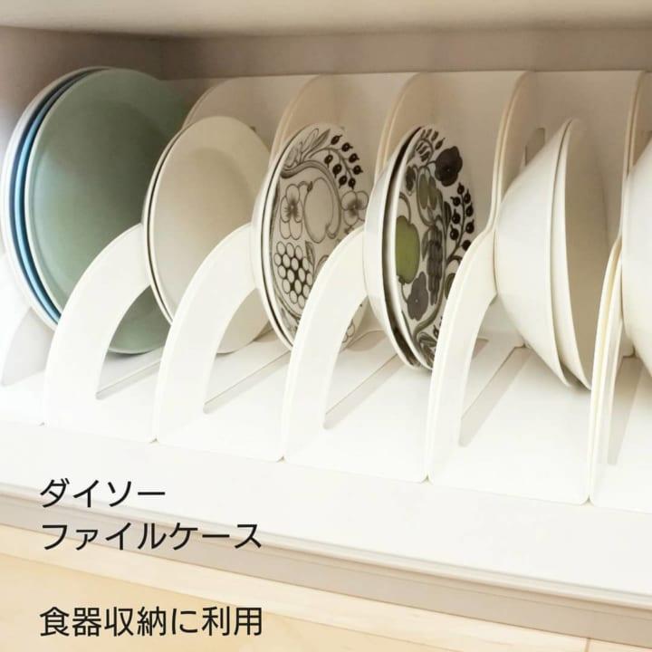 お皿のおすすめ収納術《100均アイテム》5