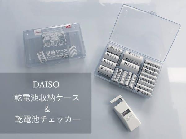 【ダイソー】乾電池収納ケースと乾電池チェッカー