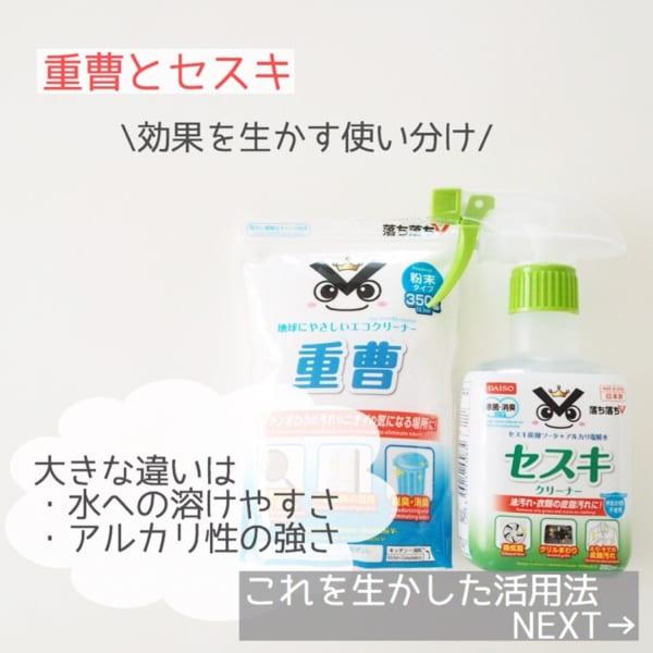 落ち落ちVシリーズセスキスプレー【ダイソー】