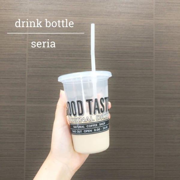 セリアのドリンクボトル