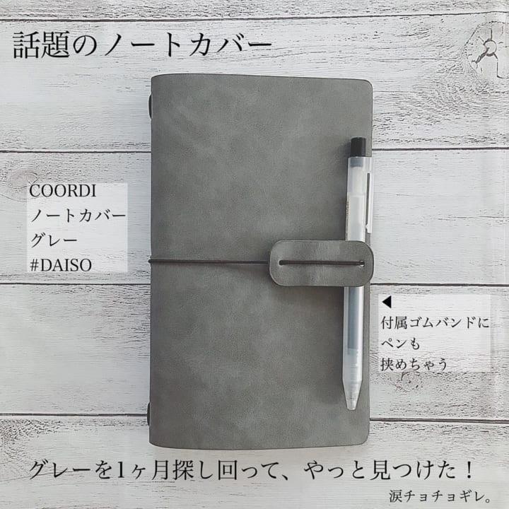 【ダイソー】おしゃれすぎるノートカバー