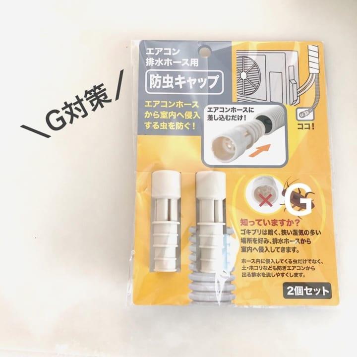エアコン排水ホース用防虫キャップ【セリア】