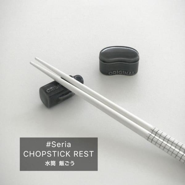 水筒&飯ごうの箸置き【セリア】