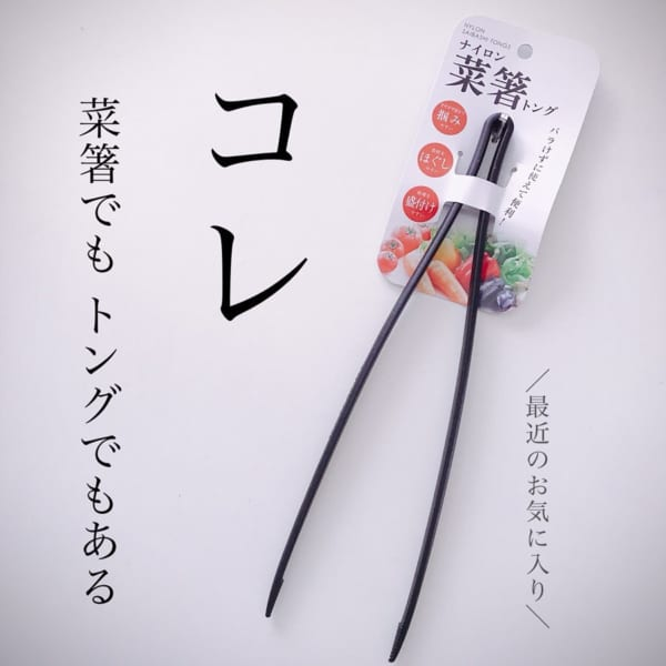 【セリア】のオススメ便利グッズ