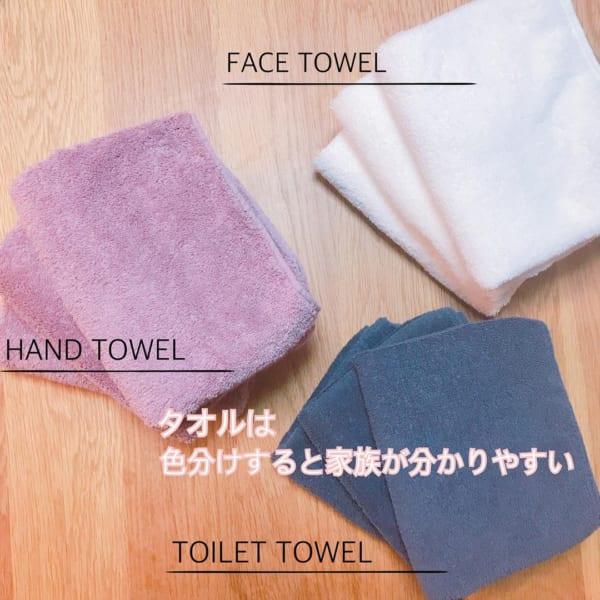 タオルの色分けをして