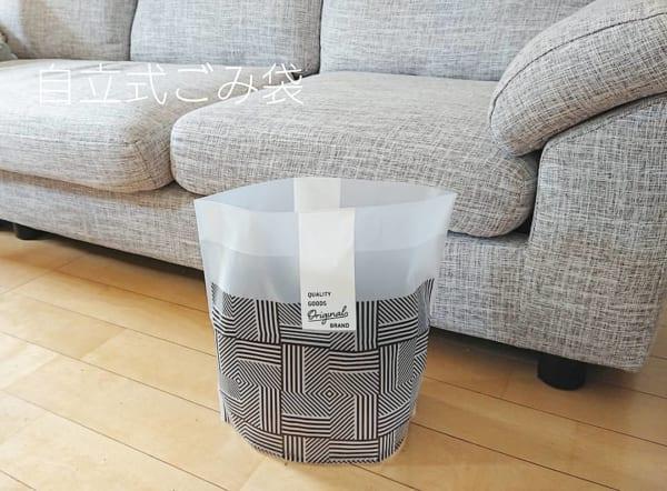 自立型ゴミ袋(ダイソー)