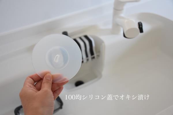 キッチンシンクや浴室床のオキシ漬け