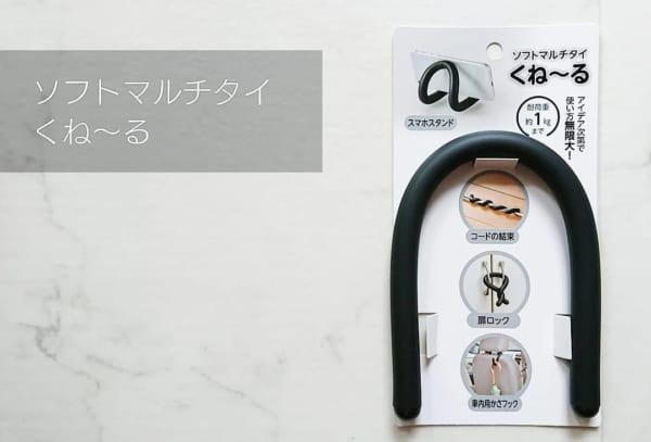 【キャンドゥ】マルチに使える超便利グッズ