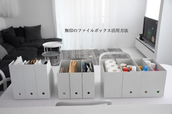 ファイルボックスを使った収納アイデア