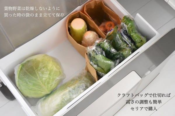 野菜室の仕切りにも便利クラフトバッグ