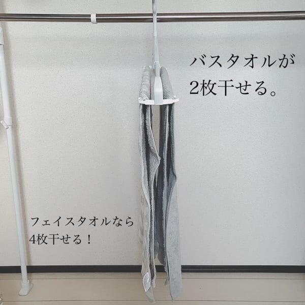 お洗濯の味方「伸縮ワイドバスタオルハンガー」2