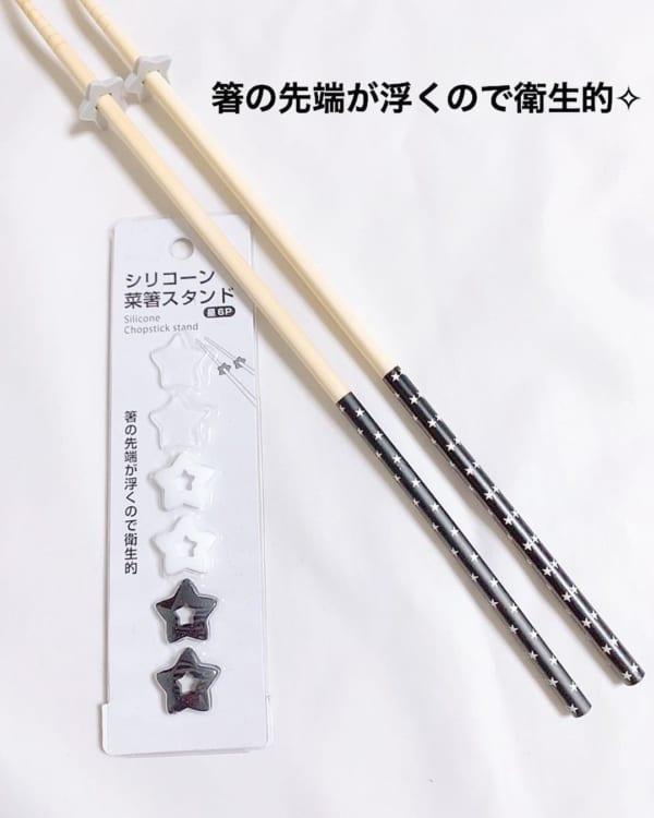 シリコーン菜箸スタンド*セリア*