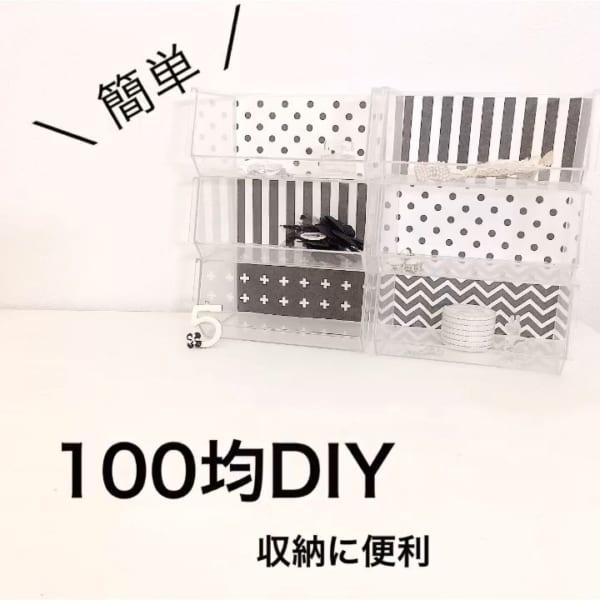 100均アイテムで簡単な収納ケースDIY