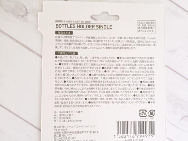 キャンドゥ ボトル専用珪藻土7